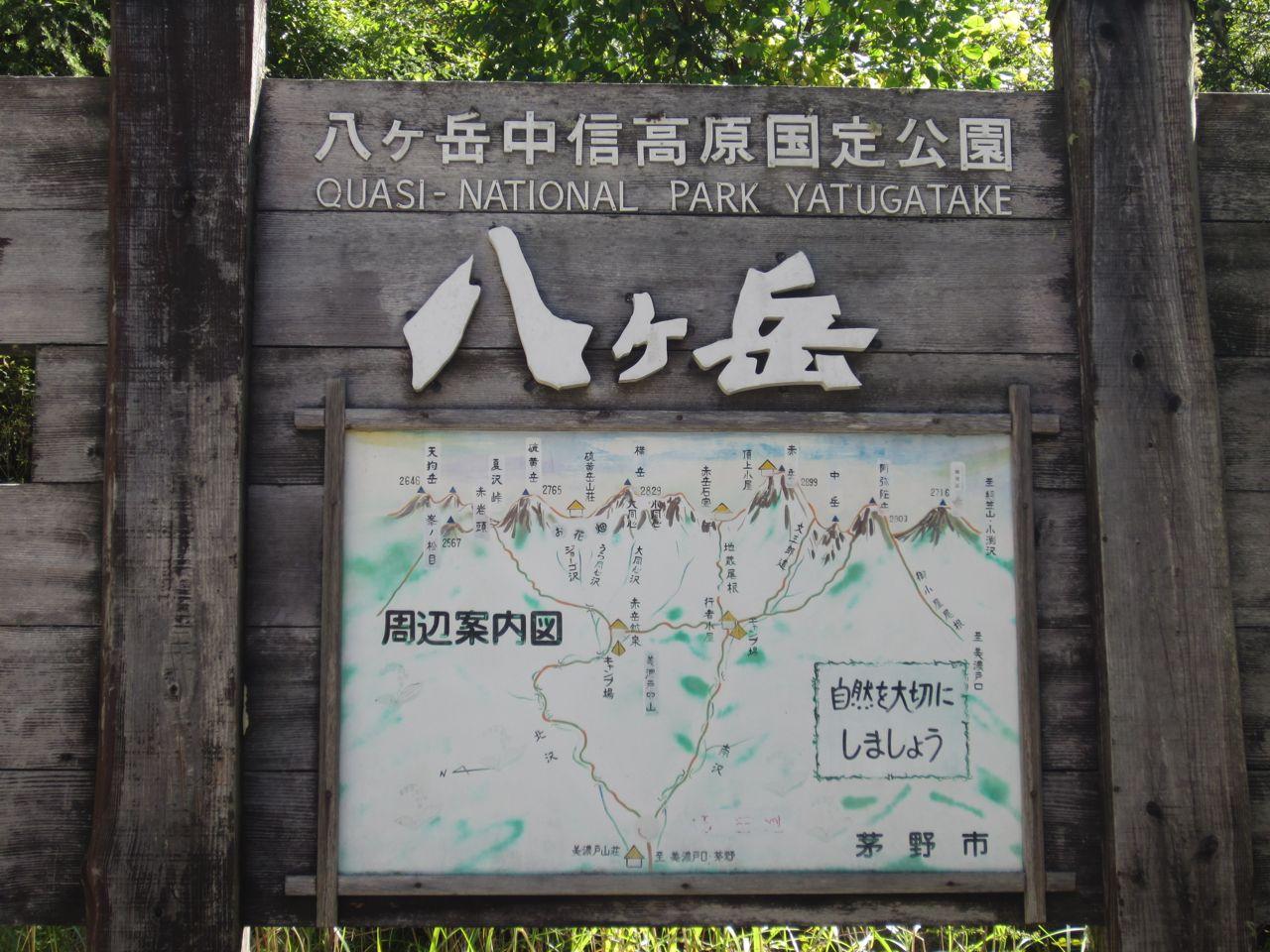 201309yatsugatake - 02