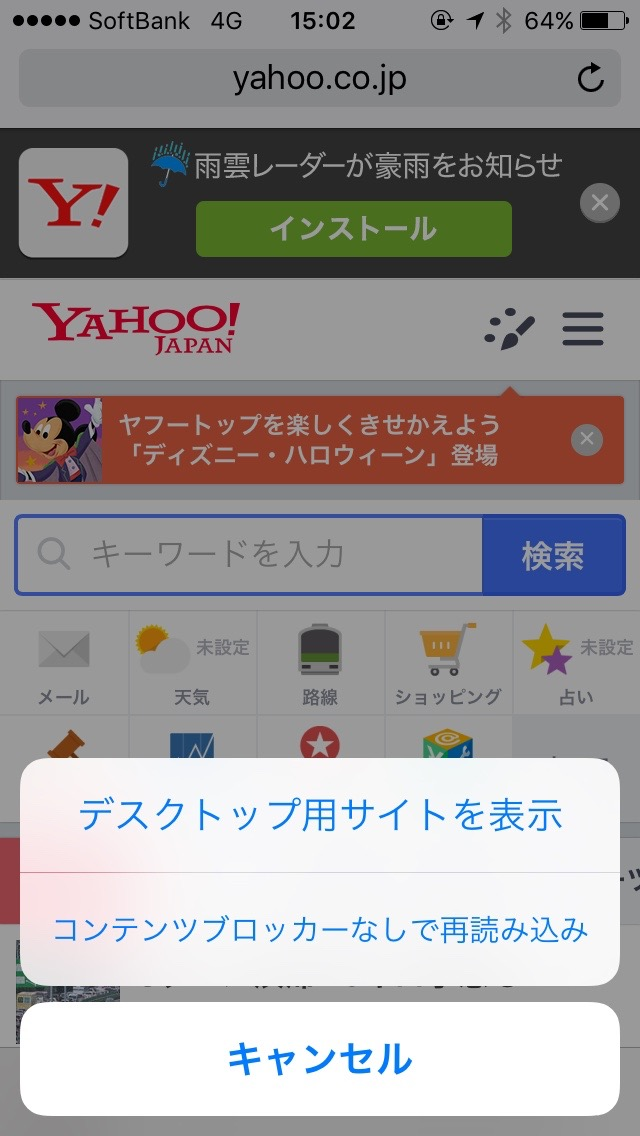 20150924 ios9 function 2