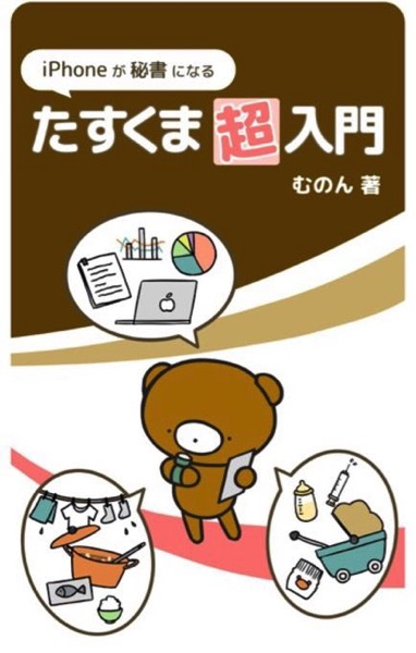 Super introduction of taskuma 1