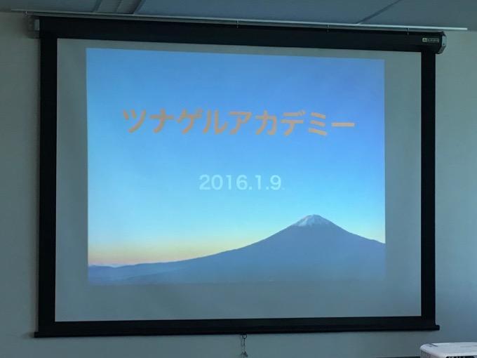 Tsunageru academy 201601 1