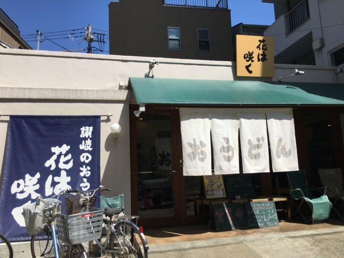 shinnakano-hanahasaku - 2