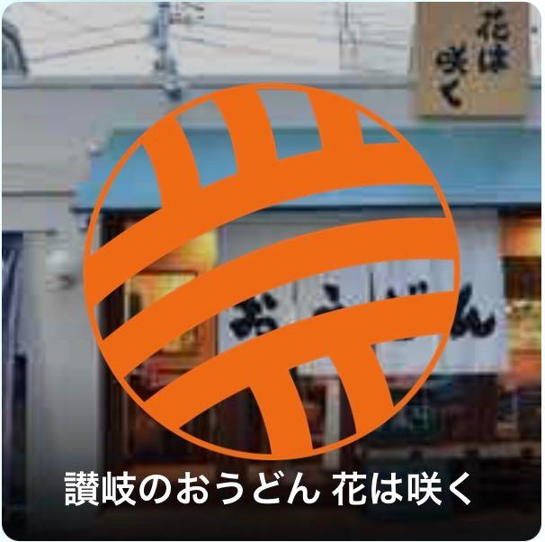 shinnakano-hanahasaku - 5