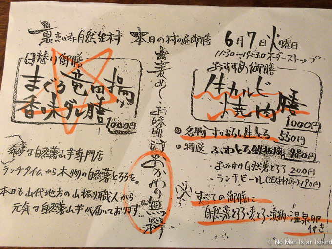 20160607-jinenjomura-2
