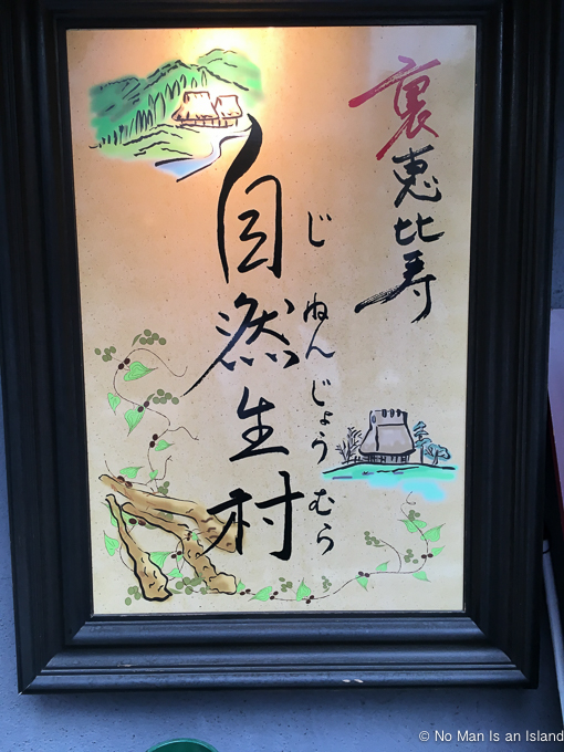 20160607-jinenjomura-7