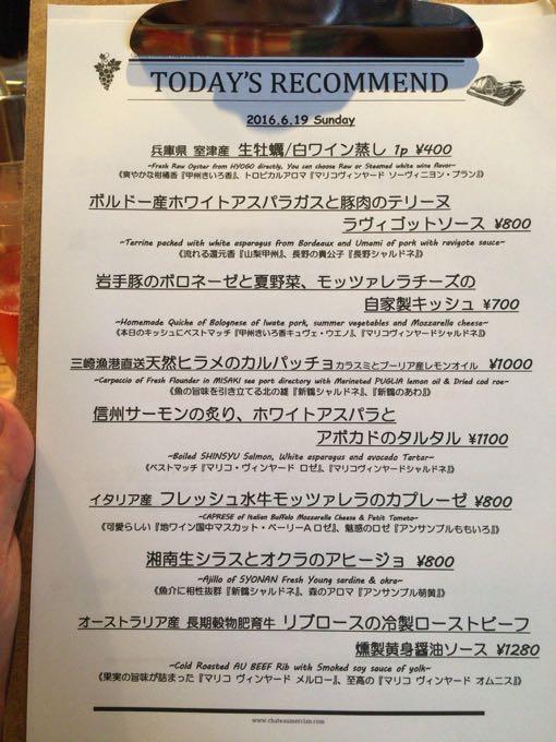 Chateau Mercian Tokyo Guest Bar - 1