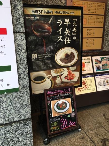 Maruzen cafe 1