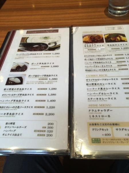 Maruzen cafe 4