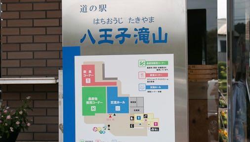 hachiouji - 1