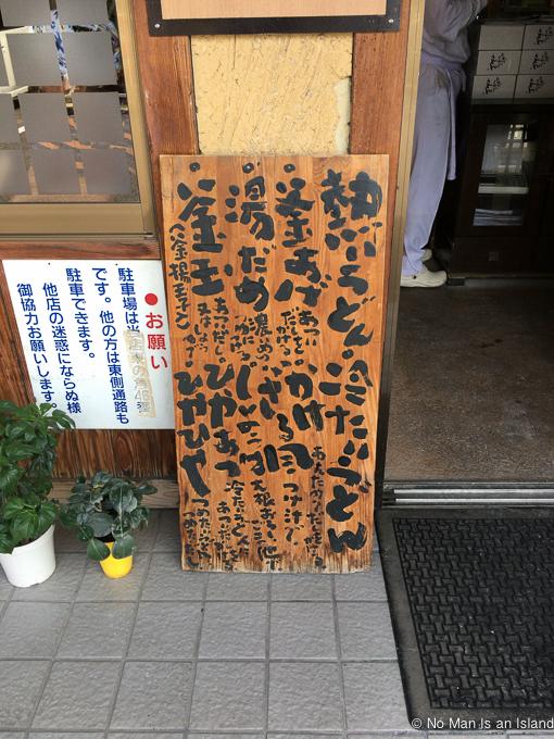 20160820-nakamura-udon-6