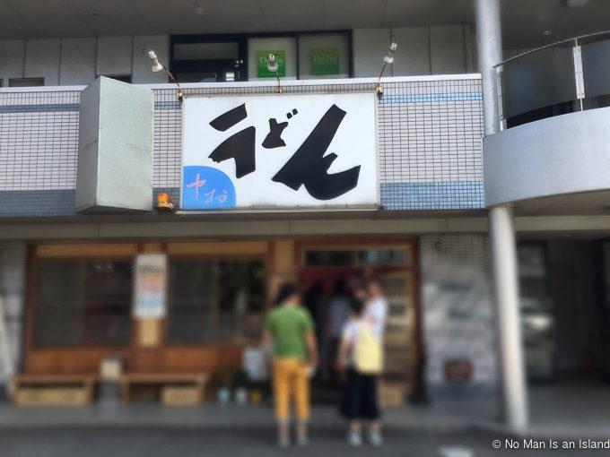 20160824-nakamura-udon-1