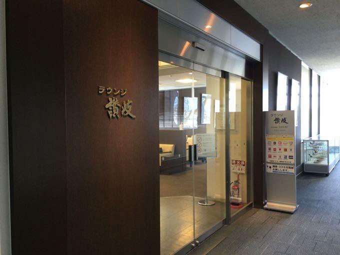 lounge-sanuki - 5