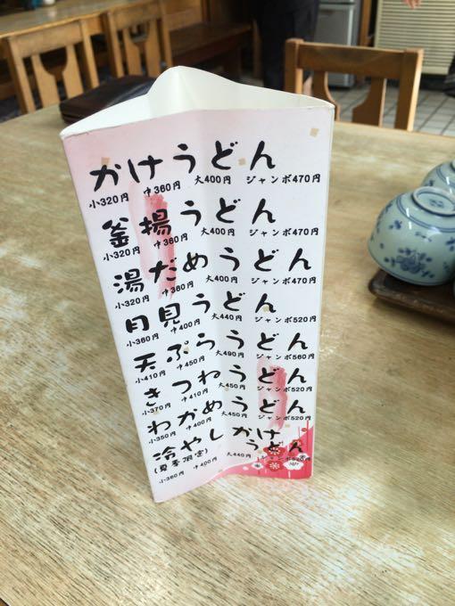 yanagawa-udon - 2