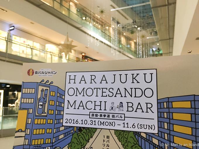 20161104-omotesando-machibar-2016-1