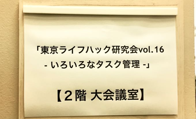 tokyohack016-1