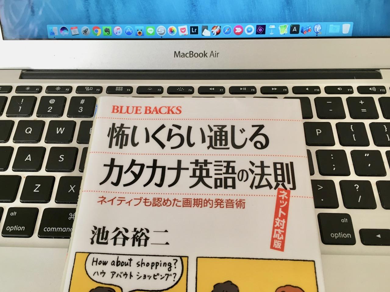 katakana-english-1