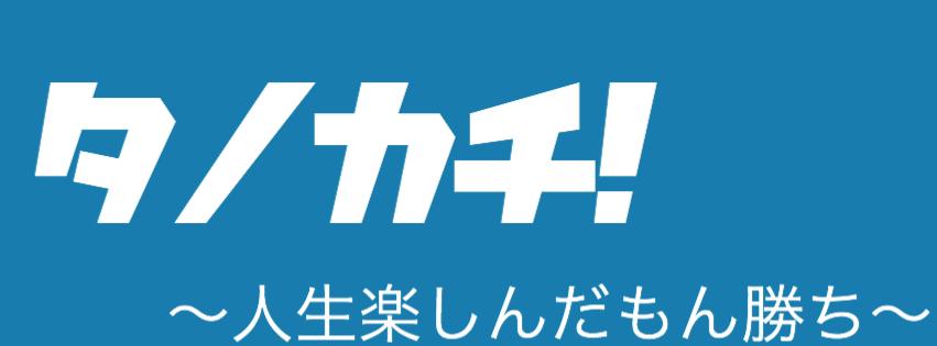 タノカチ!〜人生楽しんだもん勝ち〜